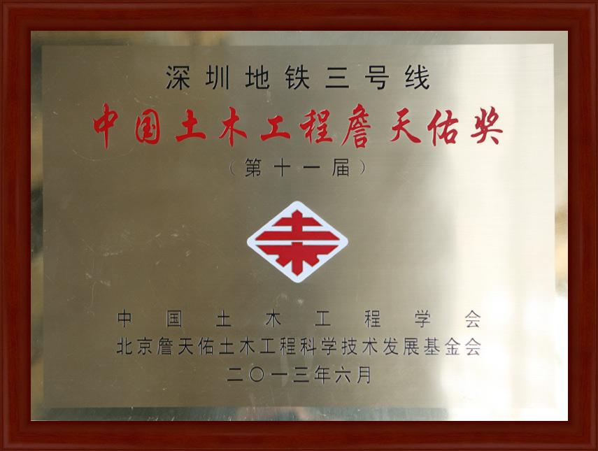 詹天佑奖(二)