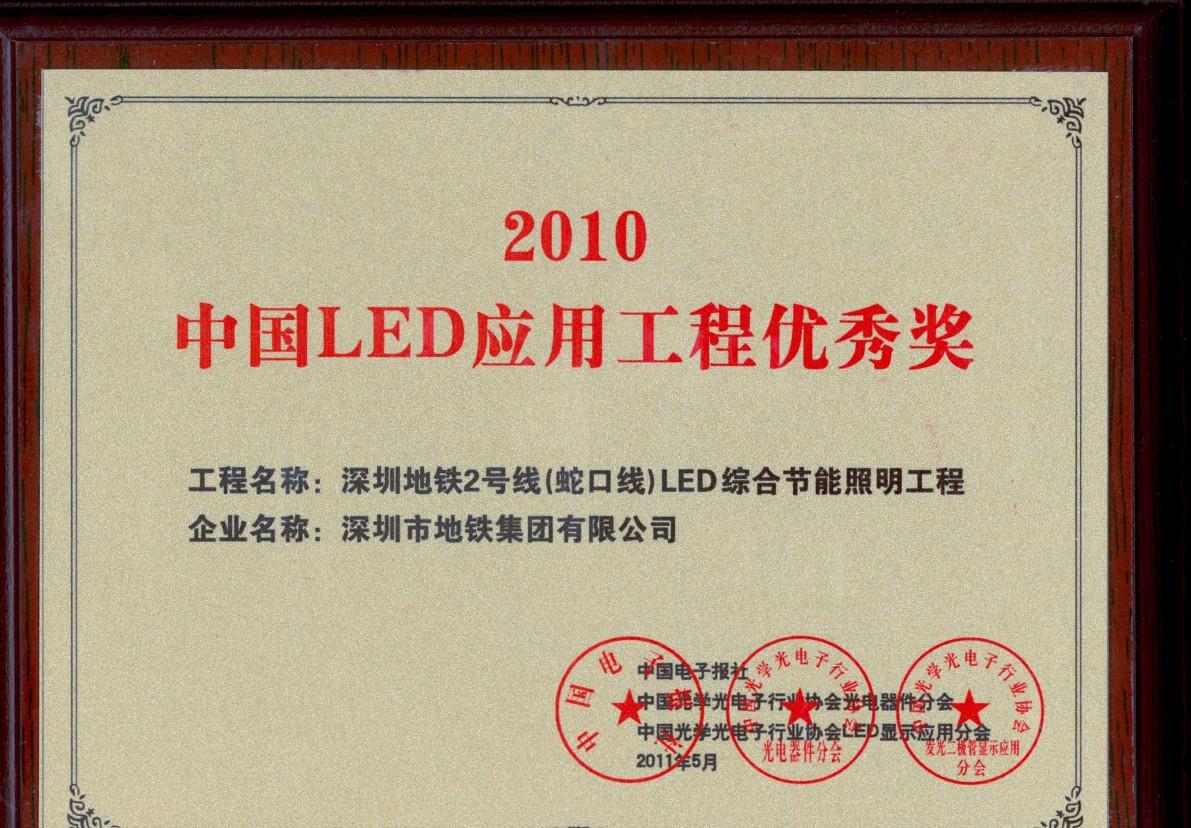 2010中国LED应用工程优秀奖