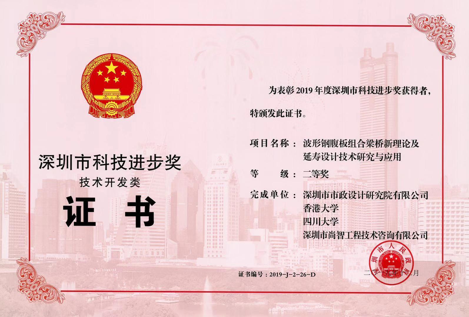 深圳市科技进步奖(技术开发类)