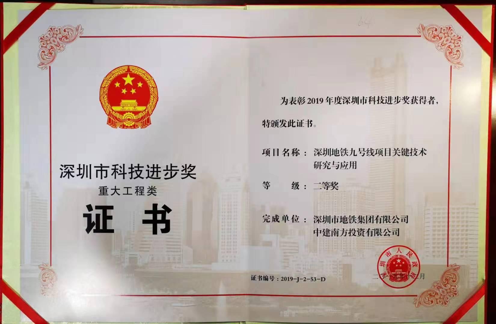 深圳市科技进步奖(重大工程类)