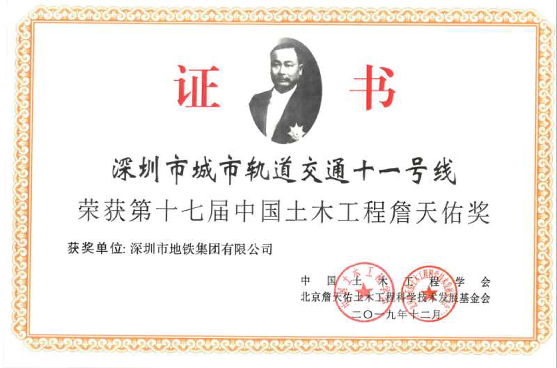 地铁11号线荣获詹天佑证书