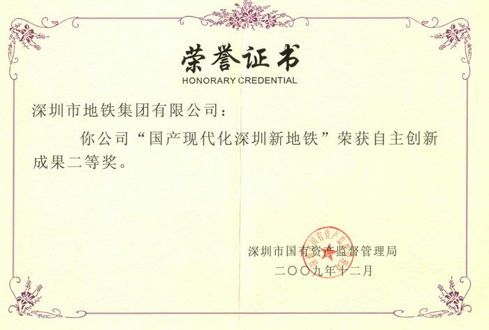荣誉证书(四)