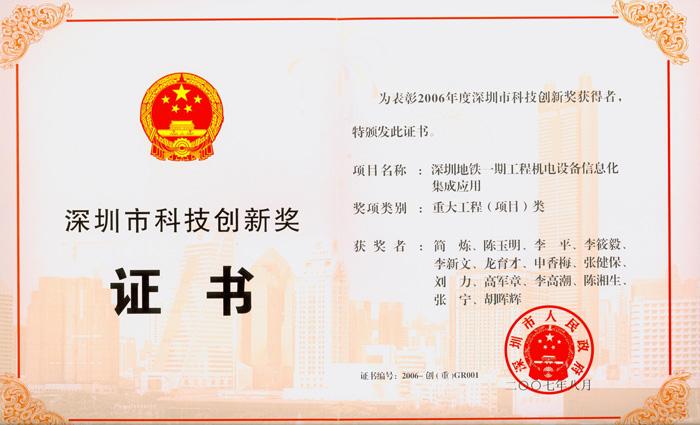 深圳市科技创新奖