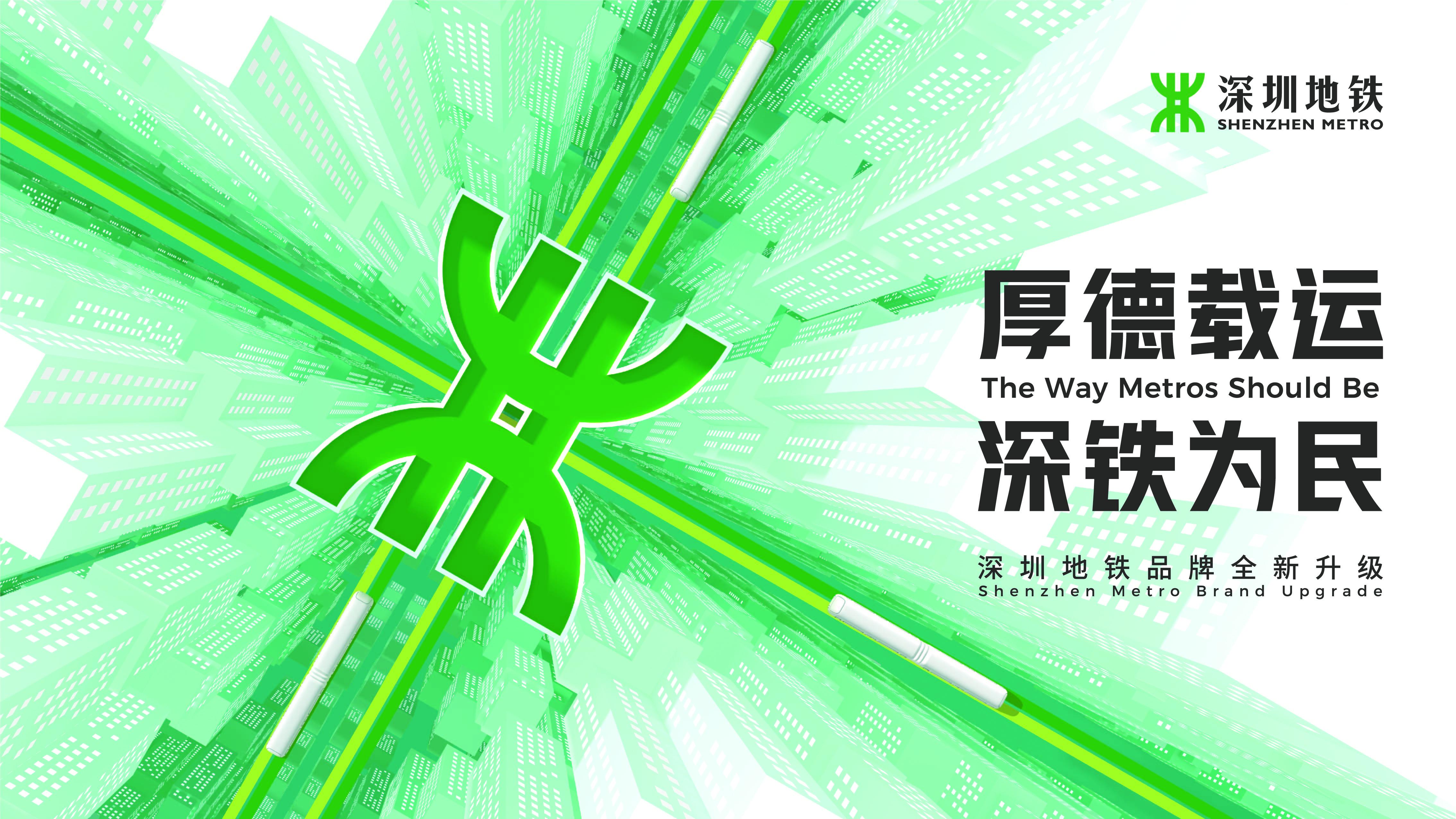 深圳地铁集团品牌升级发布会现场剪辑版