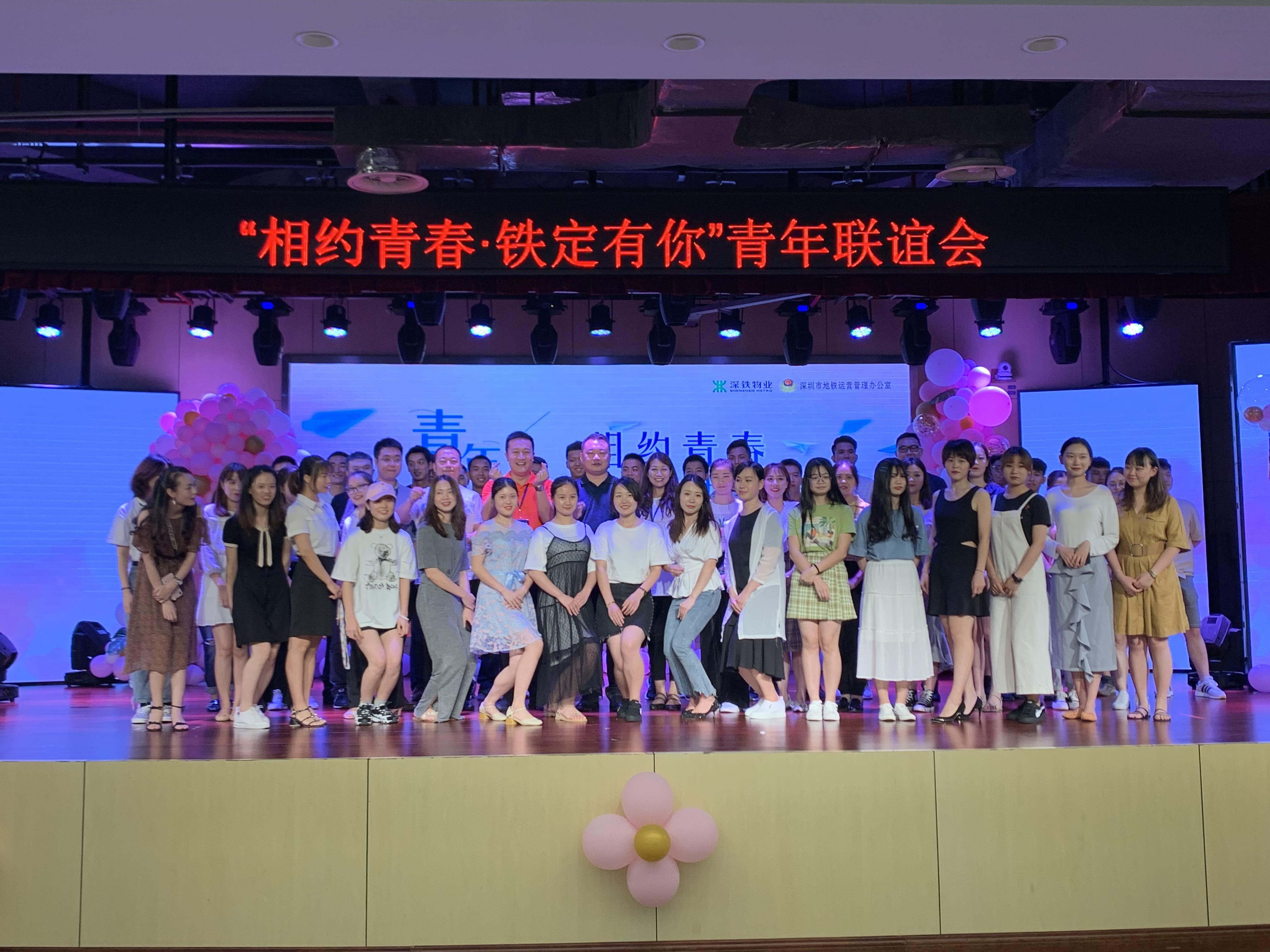 青年联谊活动