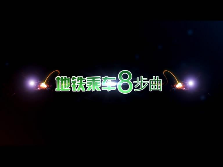 《地铁乘车8步曲》宣传片