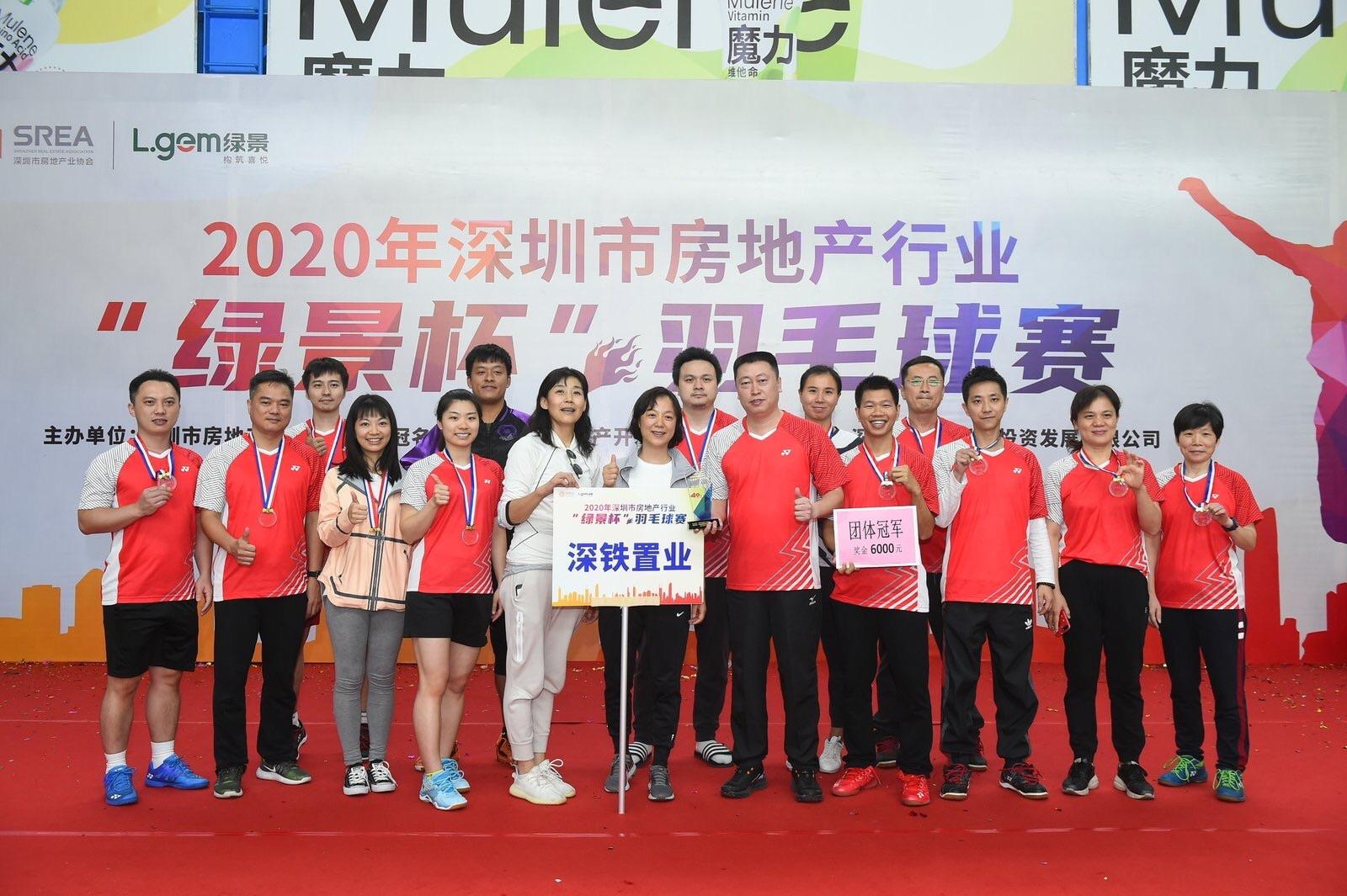 深铁置业勇夺2020年房地产开发行业协会羽毛球赛冠军,卫冕九连冠