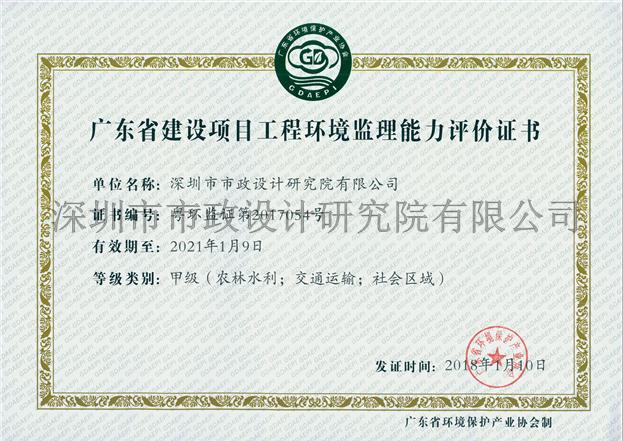 广东省建设项目工程环境监理能力评价证书